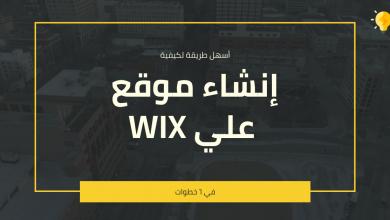 Photo of أسهل طريقة لكيفية إنشاء موقع علي Wix في 6 خطوات