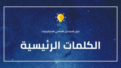 Photo of الكلمات المفتاحية دليل المبتدئين الاساسي