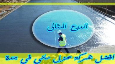 Photo of افضل شركة عزل مائى فى جدة 0505597873