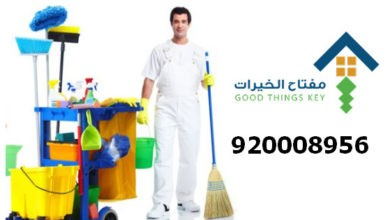 Photo of شركة تنظيف بالخرج 920008956