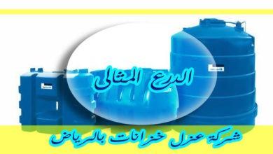 Photo of شركة عزل خزانات بالرياض 920001963