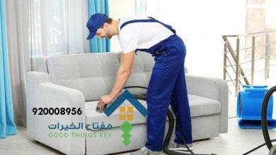 Photo of تنظيف منازل جنوب الرياض 920008956