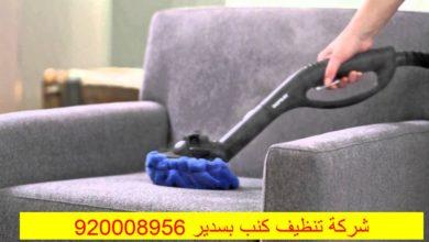 Photo of شركة تنظيف كنب بسدير 920008956