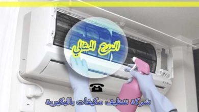 Photo of شركة تنظيف مكيفات بالبكيرية 920008956