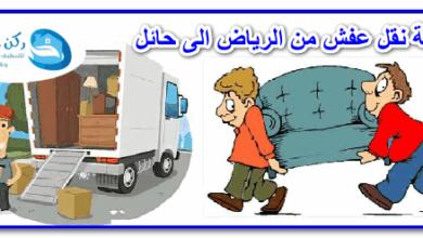Photo of شركة نقل عفش من الرياض الى حائل