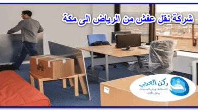 Photo of شركة نقل عفش من الرياض الى مكة