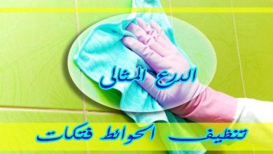Photo of تنظيف الحوائط فتكات 920008956