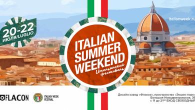 Photo of Italian Summer Weekend пройдет 20-22 июля italian summer weekend 2018 Italian Summer Weekend пройдет 20-22 июля mailservice 2 390x220