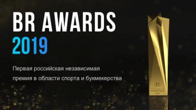 Photo of Торжественная церемония BR AWARDS 2019 объявит победителей br awards 2019 Торжественная церемония BR AWARDS 2019 объявит победителей News img 390x220