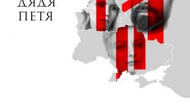 Photo of В августе в театр: премьера злободневного спектакля «Дядя Петя» Дядя Петя В августе в театр: премьера злободневного спектакля «Дядя Петя» tmY9J9CysZ0 390x220