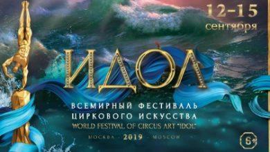 Photo of В Москве названы победители Всемирного циркового фестиваля «Идол»  В Москве названы победители Всемирного циркового фестиваля «Идол»                                              390x220