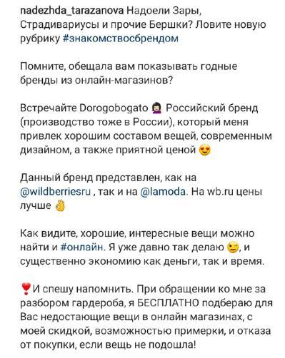 Пример - пост-знакомство в Инстаграм