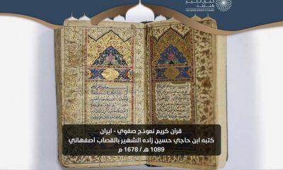 Holy Quran Academy in Sharjah Acquires 17 Ancient Manuscripts – ARTnews.com