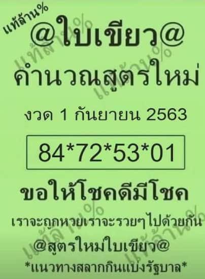เลขเด็ดหวยใบเขียว