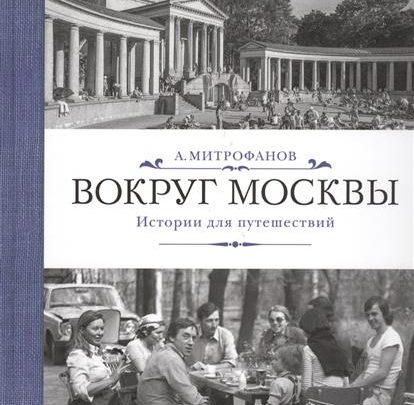 Photo of Самые известные книги о Москве которые можно купить сейчас Самые известные книги о Москве которые можно купить сейчас. Самые известные книги о Москве которые можно купить сейчас 976212a94eb0b31e645c6c84a37b3242 414x405