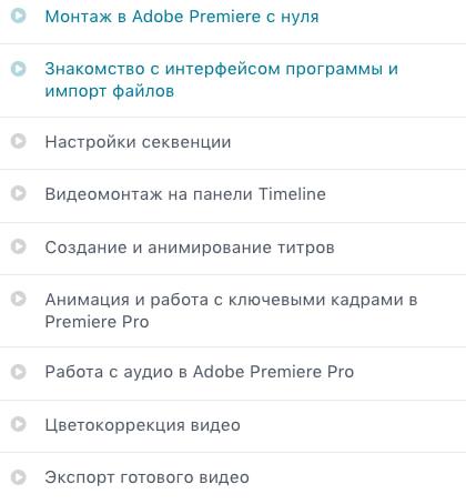 Программа курса «Монтаж в Adobe Premiere Pro с нуля» от Udemy