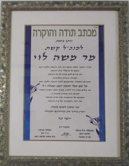 """בית הכנסת חלקת יואב (ע""""ש יואב שמולה ז""""ל) בקריית שמונה- קשת רהיטי עץ ומתכת"""