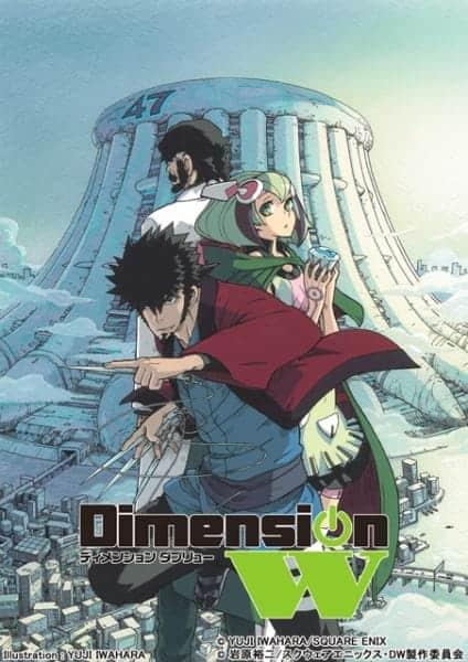 Dimension W มิติปริศนา
