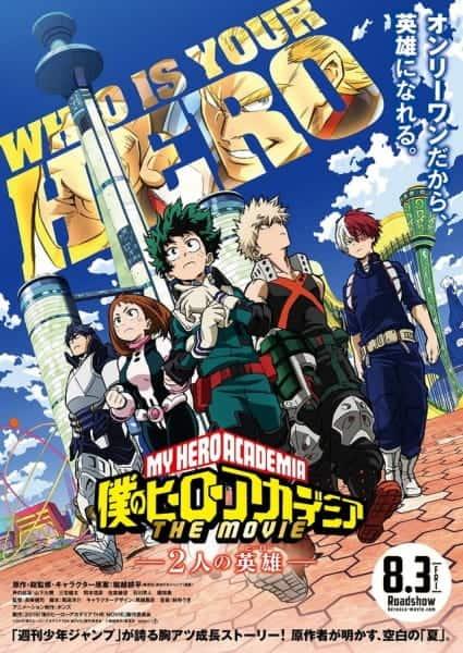 My Hero Academia Two Heroes มายฮีโร่ อคาเดเมีย กำเนิดใหม่ 2 วีรบุรุษ