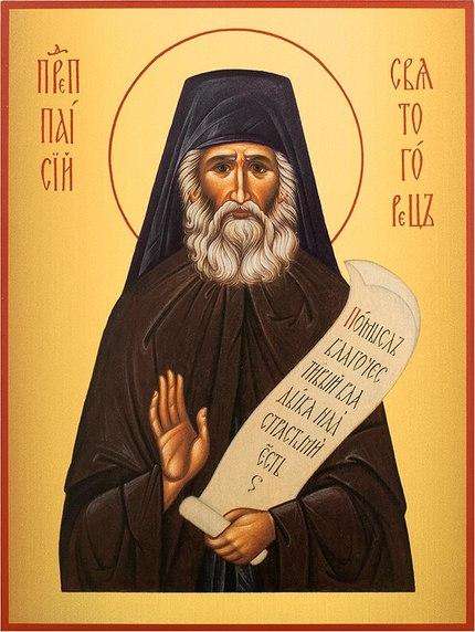 Паисий Святогорец икона