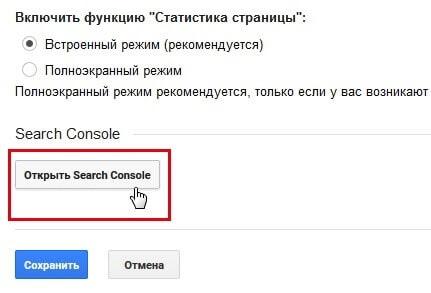«Настройка ресурса» – Search Console.