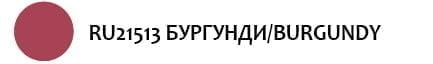 "Ухаживающая Кашемировая помада ""Бургунди"" БРЕМАНИ Cachemire Lipstik Burgundy Bremani Milano"