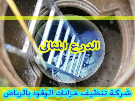 شركة تنظيف خزانات الوقود بالرياض
