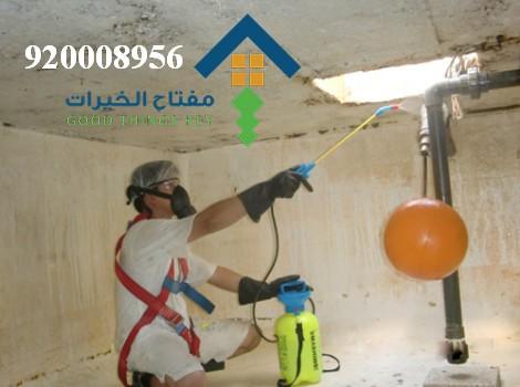 افضل شركة تنظيف خزانات شمال الرياض 920008956