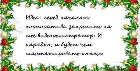 Своими руками. Новогодние Анекдоты. Приколы.  Выпуск №2