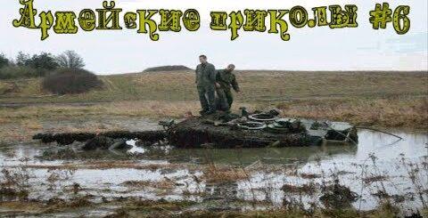 Армейские приколы, подборка! #6