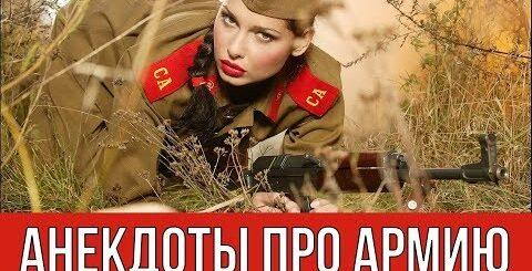 Новые самые смешные анекдоты про армию, военных, призывников, прапорщика и бойцов