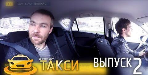 """Шоу """"ТАКСИ"""" (выпуск 2)"""