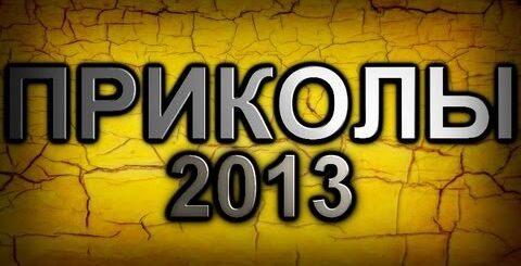Новые Приколы 2013 ИЮНЬ 2013 (ВЫПУСК 2)