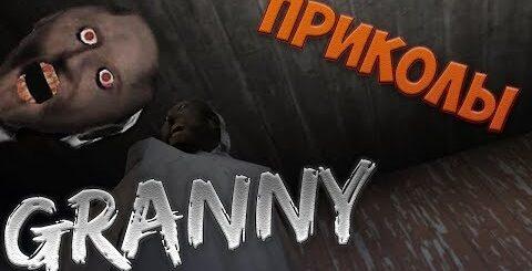 Granny - троллинг, смешные моменты и приколы (грэнни 1.3)