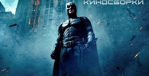 Бэтмен | Лучшие приколы | Приколы кино | КИНО СБОРКИ #10