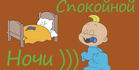 Пожелания спокойной ночи ! Спокойной ночи ! Good night !