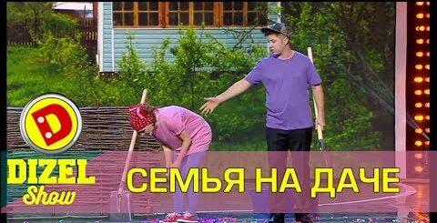 Семья на огороде - приколы 2017   Дизель студио Украина