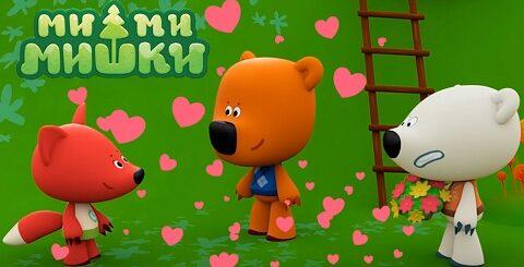 Ми-ми-мишки - Самый романтичный сборник 💗💞💘💝💖 - прикольные мультики для детей
