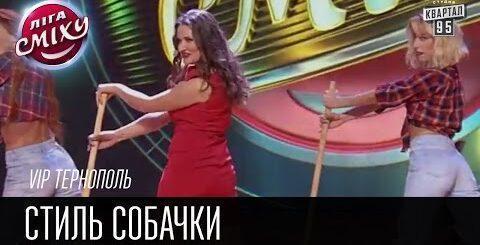 VIP Тернополь - Стиль собачки | Лига смеха, видео приколы