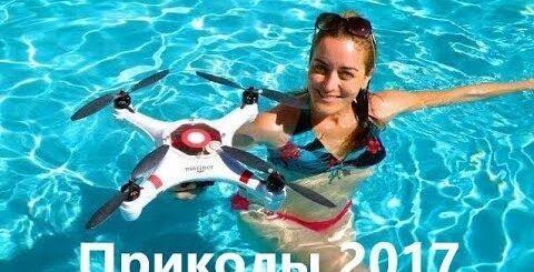 Funny video (Квадрокоптер приколы) выпуск №22