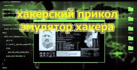 Hacking Prank ХАКЕРСКИЕ ПРИКОЛЫ Hacker Typer Mr Robot КАК СНИМАЮТ ТАКИЕ СЕРИАЛЫ