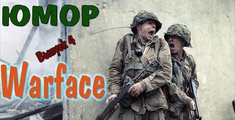 Приколы Warface | Выпуск [4]