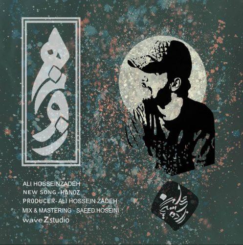 دانلود آهنگ جدید علی حسین زاده به نام هنوز