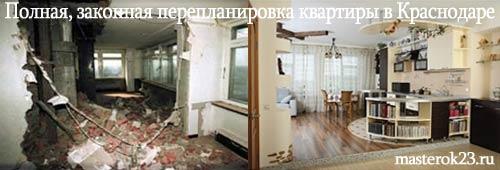 Законная перепланировка жилья в Краснодаре