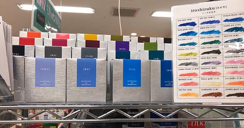 万年筆のインクの種類はたくさん。和の色味で選ぶのも楽しい