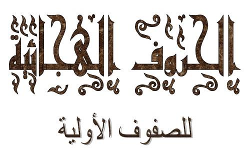 كتابة الحروف العربية للاطفال بالنقاط