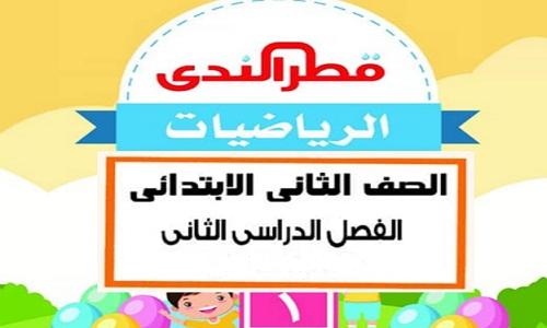 كتاب قطر الندي رياضيات للصف الثاني الابتدائي الترم الثاني