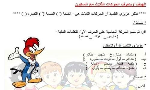 مذكرة تأسيس الأطفال فى اللغة العربية