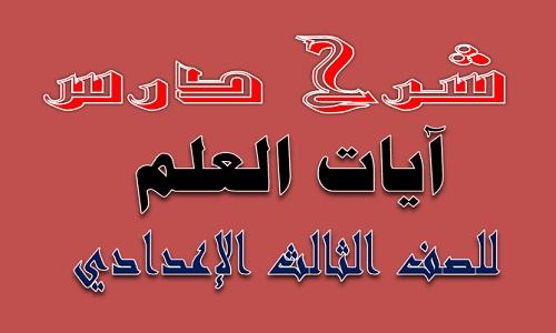 شرح درس آيات العلم للصف الثالث الاعدادى لغة عربية