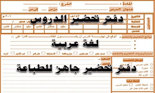 دفتر تحضير الدروس لغة عربية pdf